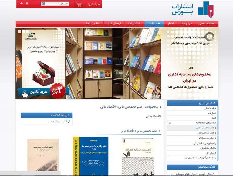 سایت انتشاراتی